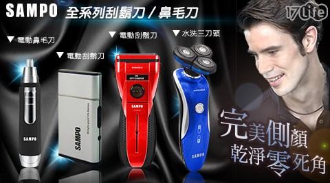 平均最低只要 188 元起 (含運) 即可享有(A)【SAMPO聲寶】電動鼻毛刀 EY-Z1605L 1入/組(B)【SAMPO聲寶】超薄名片型電動刮鬍刀 EA-Z1109L 1入/組(C)【SAMP..