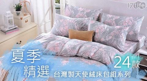 只要299元起(含運)即可享有原價最高2,560元夏季精選台灣製天使絨床包組系列:(A)單人床包兩件組1組/2組/(B)雙人床包三件組1組/2組/(C)雙人加大床包三件組1組/2組/(D)天使絨涼被1..