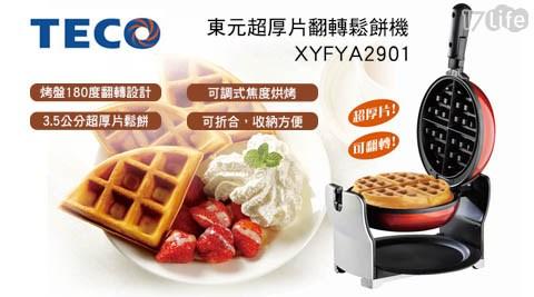 平均最低只要 1240 元起 (含運) 即可享有(A)【TECO 東元】 超厚片翻轉鬆餅機 (XYFYA2901) 1入/組(B)【TECO 東元】 超厚片翻轉鬆餅機 (XYFYA2901) 2入/組