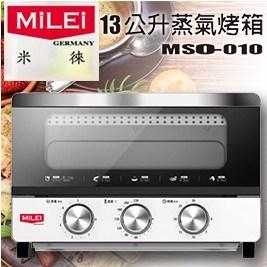 【MILEI 德國米徠】吐司神器 13公升蒸氣電烤箱 MSO-010
