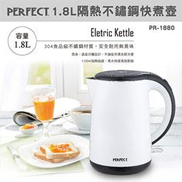 【PERFECT 理想】1.8公升 隔熱不鏽鋼快煮壺(PR-1880)