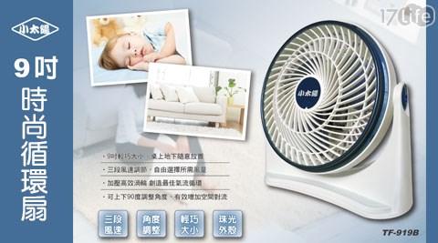 【小太陽】9吋時尚循環扇(TF-919)