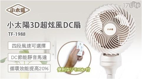 平均最低只要 1990 元起 (含運) 即可享有(A)【小太陽】3D超旋風DC扇 TF-1988 1入/組(B)【小太陽】3D超旋風DC扇 TF-1988 2入/組(C)【小太陽】3D超旋風DC扇 TF-1988 4入/組