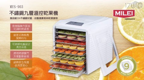 只要 4,880 元 (含運) 即可享有原價 9,990 元 【米徠MiLEi】不鏽鋼九層溫控乾果機 MYS-903