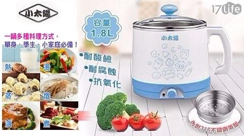【小太陽】1.8L頂級316不鏽鋼美食鍋 TR-1801