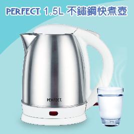 【PERFECT 理想】1.5L #304不鏽鋼快煮壺(PR-5101