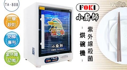 只要 3,380 元 (含運) 即可享有原價 5,980 元 【小廚師】三層紫外線殺菌烘碗機TA-808