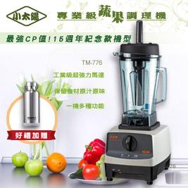 【小太陽】專業級冰沙機/蔬果調理機(TM-776)+贈280cc不鏽鋼