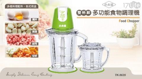 【小太陽】多功能食物調理機/雙杯組/TK-9635(內含:剝蒜器、打蛋