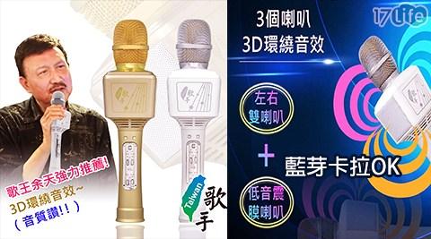 平均最低只要3,490元起(含運)即可享有【台灣歌手】藍芽卡拉OK(麥克風音箱):1入/2入,顏色:金/白,保固1年!