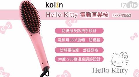 平均最低只要 699 元起 (含運) 即可享有(A)【Kolin 歌林】Hello kitty 電動直髮梳(KHR-MN553) 1入/組(B)【Kolin 歌林】Hello kitty 電動直髮梳(KHR-MN553) 2入/組(C)【Kolin 歌林】Hello kitty 電動直髮梳..