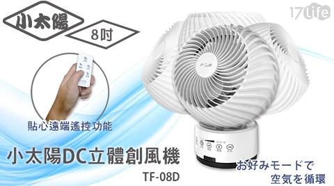 【小太陽】8吋DC立體創風機 TF-08D