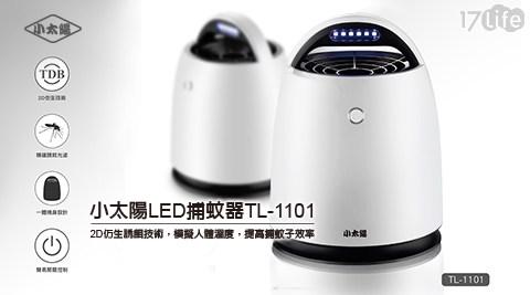 【小太陽】高效能LED捕蚊器(TL-11011)