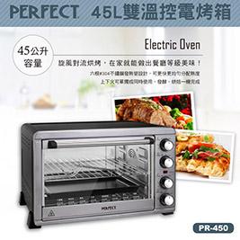 【PERFECT 理想】 45公升雙溫控電烤箱 PR-450