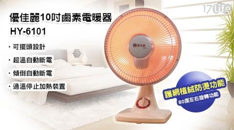 只要 799 元 (含運) 即可享有原價 1,280 元 【優佳麗】台灣製造 10吋鹵素電暖器(HY-6101)