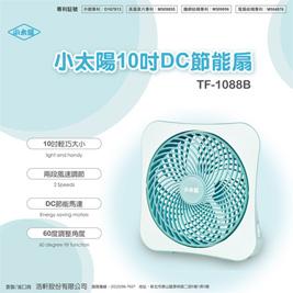 【小太陽】10吋DC節能扇/電風扇TF-1088B