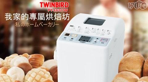 只要 4,270 元 (含運) 即可享有原價 5,980 元 【日本 TWINBIRD】多功能製麵包機/40種麵包烘培模式 (PY-E632TW)