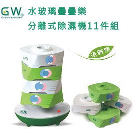 【GW 水玻璃】疊疊樂分離式除溼機-11件組 (還原座1+烘鞋管1+薰