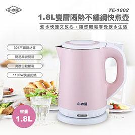 【小太陽】1.8公升雙層隔熱防燙不鏽鋼快煮壺/粉色(TE-1802)