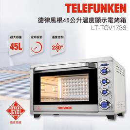 【德律風根】45公升專業溫控/發酵溫度顯示烤箱 LT-TOV1738