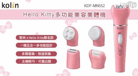 平均最低只要 790 元起 (含運) 即可享有(A)【Kolin 歌林】Hello Kitty多功能美容/美體機(KDF-MN552) 1入/組(B)【Kolin 歌林】Hello Kitty多功能美..