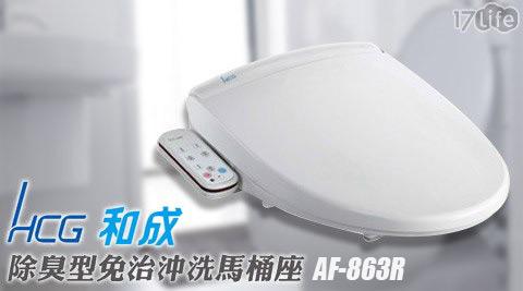 【HCG 和成】除臭型 可遙控不鏽鋼噴嘴免治馬桶座AF863R(送到府