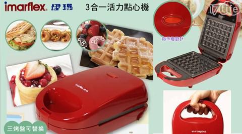 只要 599 元 (含運) 即可享有原價 1,280 元 【imarflex日本伊瑪】三合一活力點心機(鬆餅機)