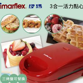 【imarflex日本伊瑪】三合一活力點心機/鬆餅機 IW-735 (