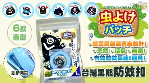 平均每入最低只要60元起(含運)即可購得台灣黑熊防蚊扣2入/4入/8入/16入/32入,款式:熊愛睏/熊哈囉/熊冠軍/熊加油/熊打拼/熊開心。