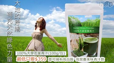 平均最低只要359元起(含運)即可享有【樸優】紐西蘭100%無農藥大麥若葉青汁1包/2包/4包(100g/包)。