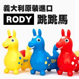 【義大利原裝進口 RODY】跳跳馬