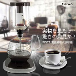 【SOWA 】虹吸式咖啡機