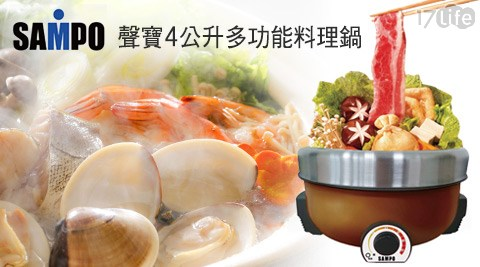 平均每台最低只要1140元起(含運)即可享有【SAMPO聲寶】4公升多功能料理鍋(TQ-B1540CL)1台/2台,享一年保固。