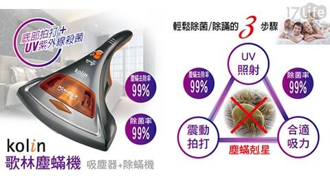 平均最低只要 1460 元起 (含運) 即可享有(A)【歌林】歌林紫外線旋風塵蹣機KTC-LNV309M 1入/組(B)【歌林】紫外線旋風塵蹣機KTC-LNV309M 2入/組