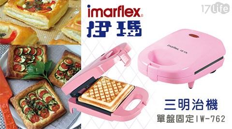 平均最低只要550元起(含運)即可享有【imarflex日本伊瑪】三明治機-單盤固定IW-762:1入/2入/3入。