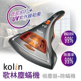 【歌林】歌林紫外線旋風塵蹣機KTC-LNV309M