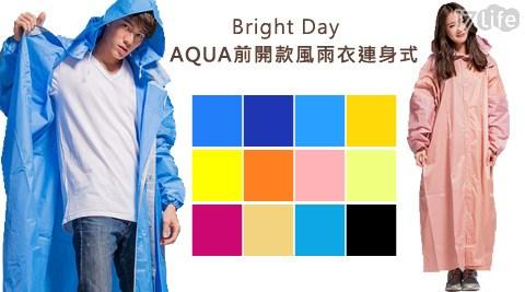 平均最低只要 369 元起 (含運) 即可享有(A)Bright Day AQUA前開款風雨衣連身式 1件/組(B)Bright Day AQUA前開款風雨衣連身式 2件/組