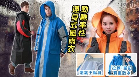 平均最低只要 584 元起 (含運) 即可享有(A)OutPerform 勁馳率性連身式風雨衣 1件/組(B)OutPerform 勁馳率性連身式風雨衣 2件/組