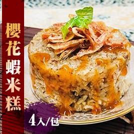 櫻花蝦米糕(4入/包)