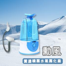 【勳風】震盪噴霧水氧霧化扇(HF-090)