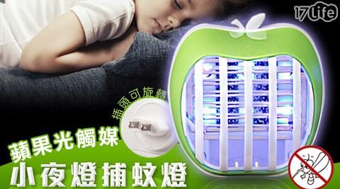 平均最低只要 399 元起 (含運) 即可享有(A)蘋果光觸媒捕蚊小夜燈-光控版(LC-R01-1) 1台/組(B)蘋果光觸媒捕蚊小夜燈-光控版(LC-R01-1) 2台/組