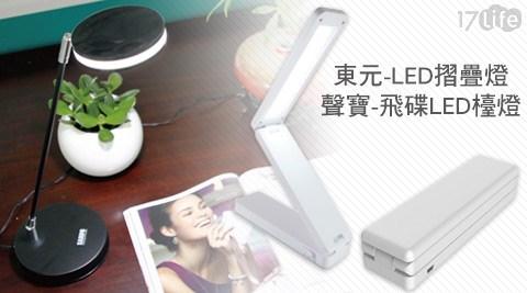 TECO東元-LED摺疊燈+SAMPO聲寶-飛碟燈造型LED檯燈