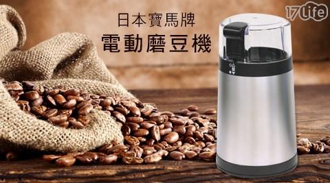 只要 849 元 (含運) 即可享有原價 1,390 元 【日本寶馬牌】電動磨豆機(SHW-399)