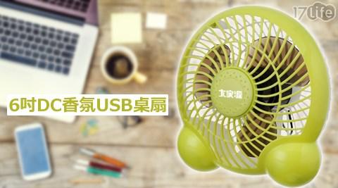 平均最低只要 299 元起 (含運) 即可享有(A)【大家源】6吋DC香氛USB桌扇(TCY-8006) 1入/組(B)【大家源】6吋DC香氛USB桌扇(TCY-8006) 2台/組