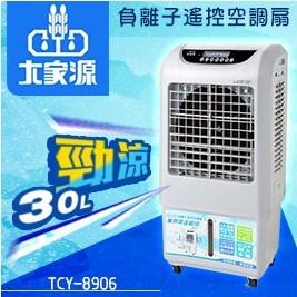 【大家源】30L勁涼負離子遙控空調扇TCY-8906