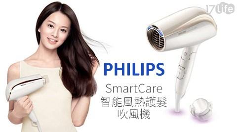 只要1,288元(含運)即可享有【PHILIPS飛利浦】原價1,890元SmartCare智能風熱護髮吹風機(BHC201)1台,享2年保固。