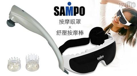平均最低只要 300 元起 (含運) 即可享有(A)【SAMPO聲寶】按摩眼罩(ME-D1110YL) 1入/組(B)【SAMPO聲寶】按摩眼罩(ME-D1110YL) 2入/組(C)【SAMPO聲寶..