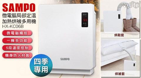 只要1,680元(含運)即可享有【SAMPO 聲寶】原價2,490元微電腦局部定溫加熱烘被多用機(HX-KC06B)(福利品)1台,享1年保固!