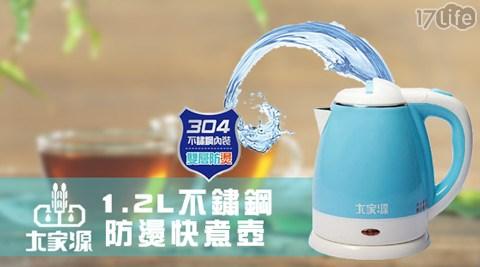 只要650元(含運)即可享有【大家源】原價1,280元1.2L不鏽鋼防燙快煮壺(TCY-2752)1台,享1年保固。