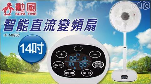 平均最低只要 1840 元起 (含運) 即可享有(A)【勳風】14吋搖控直流變頻控溫立扇HF-1462DC 1台/組(B)【勳風】14吋搖控直流變頻控溫立扇HF-1462DC 2台/組